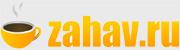 Logo_zahav.ru(1)